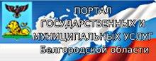 Портал государственных и муниципальных услуг Белгородской области